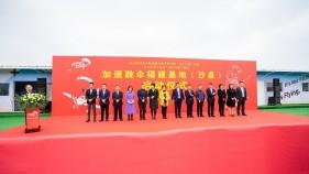 12月8日加速跳伞福建基地启动仪式成功举办