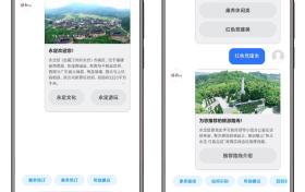 """""""永定客家土楼5G消息服务""""即将上线,助力旅游业务数字化升级"""